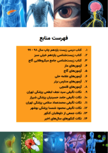 تصویر صفحه ای از بانک نکات 1