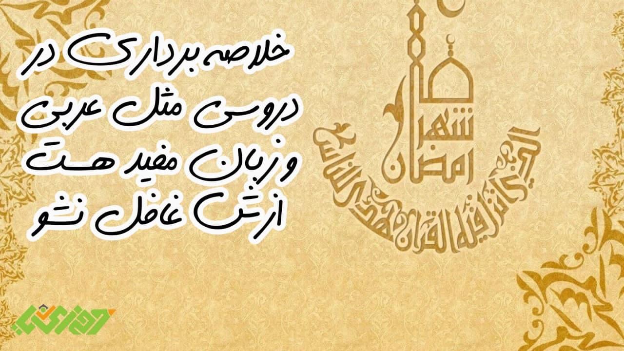 خلاصه نویسی عربی