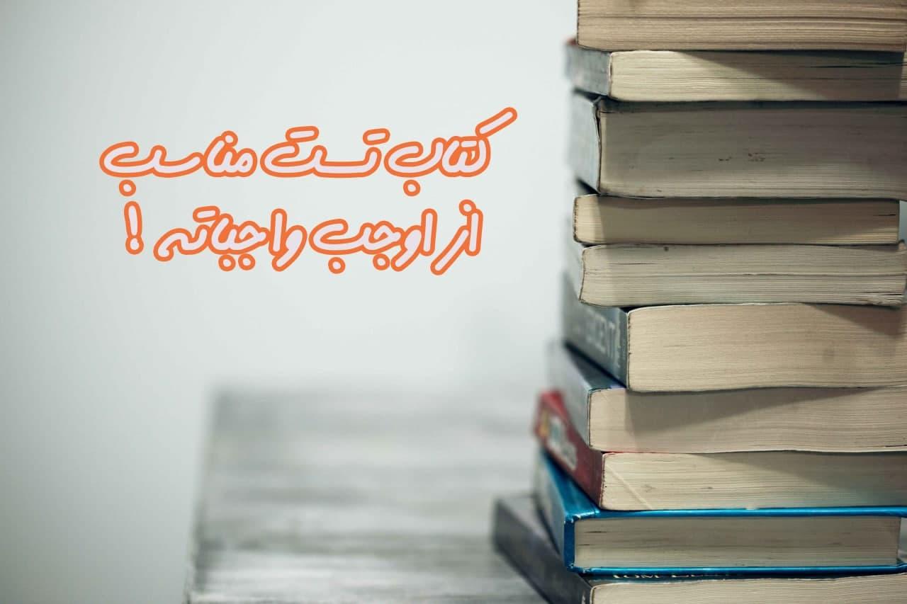 کتاب تست از اوجب واجبته!